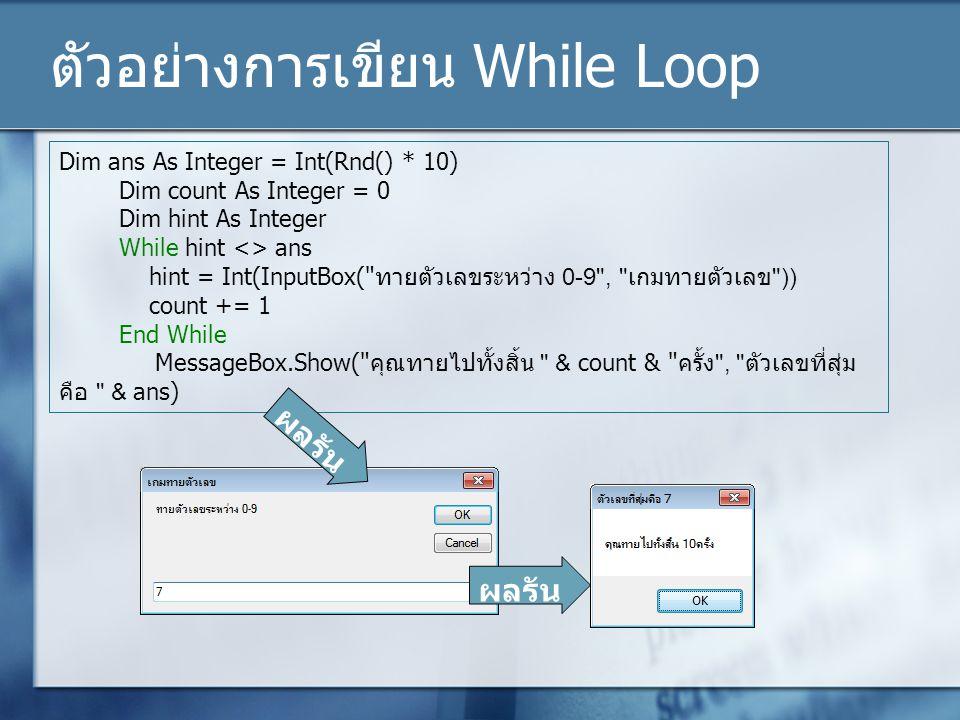 ตัวอย่างการเขียน While Loop