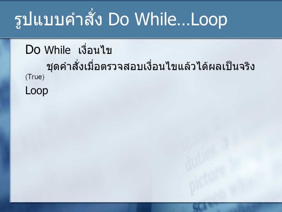 รูปแบบคำสั่ง Do While…Loop