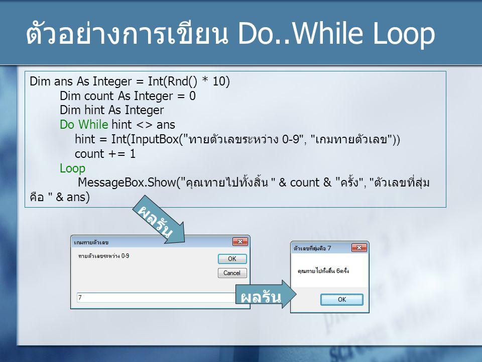 ตัวอย่างการเขียน Do..While Loop