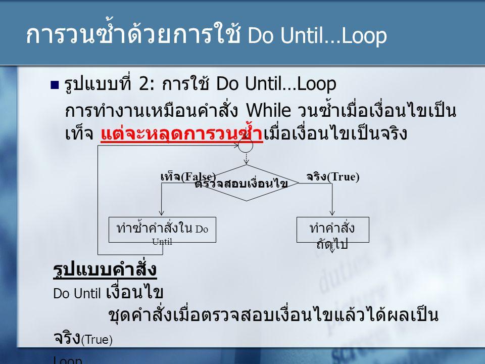 การวนซ้ำด้วยการใช้ Do Until…Loop