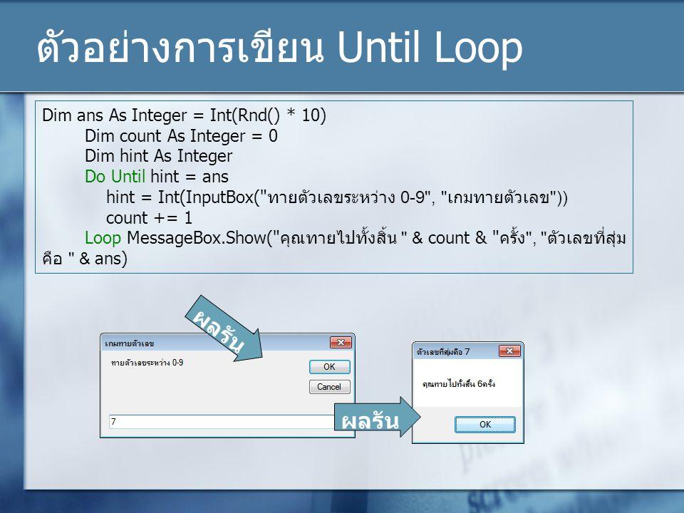 ตัวอย่างการเขียน Until Loop