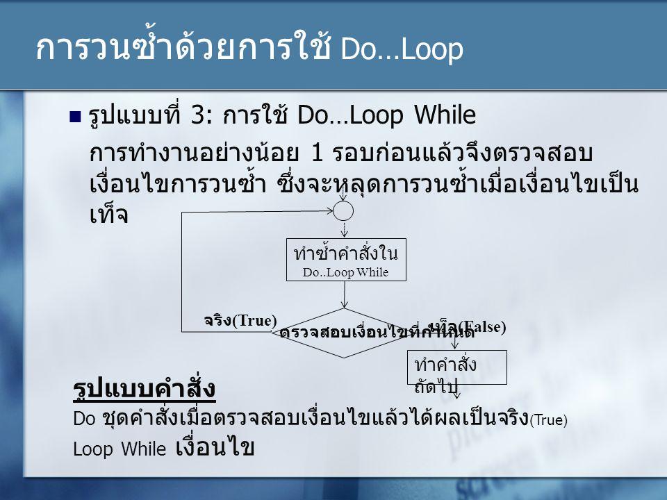 การวนซ้ำด้วยการใช้ Do…Loop