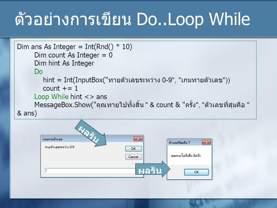ตัวอย่างการเขียน Do..Loop While