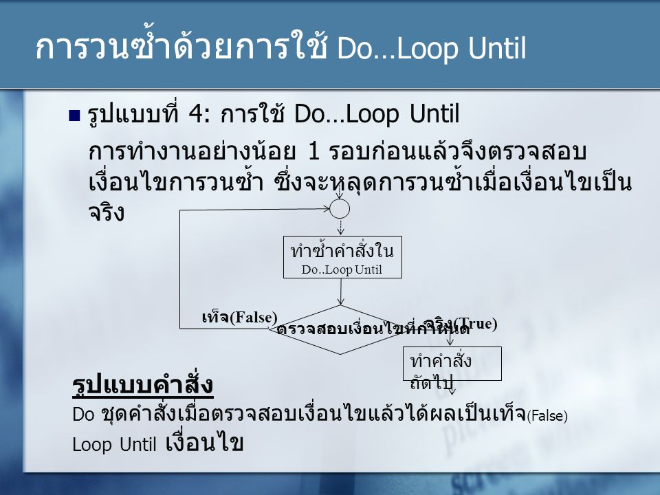 การวนซ้ำด้วยการใช้ Do…Loop Until