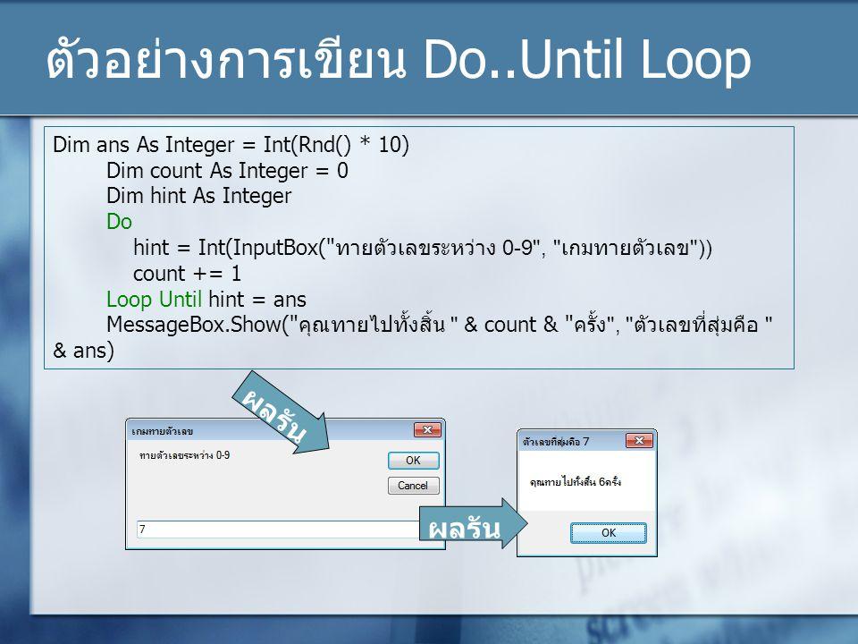 ตัวอย่างการเขียน Do..Until Loop