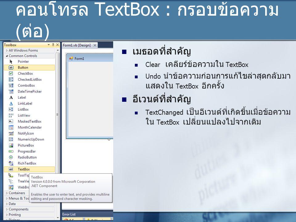คอนโทรล TextBox : กรอบข้อความ (ต่อ)