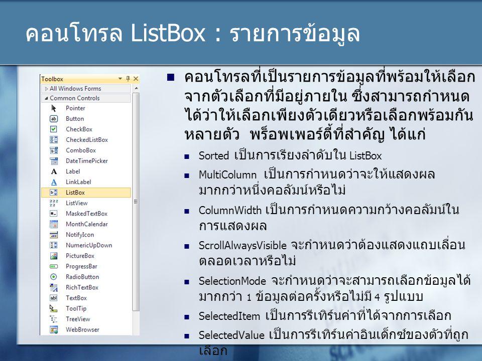 คอนโทรล ListBox : รายการข้อมูล