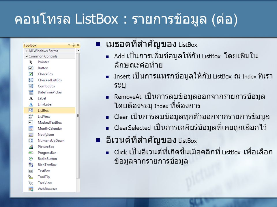 คอนโทรล ListBox : รายการข้อมูล (ต่อ)