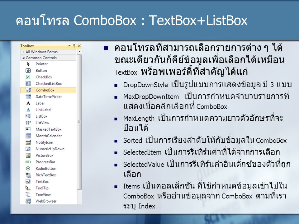 คอนโทรล ComboBox : TextBox+ListBox