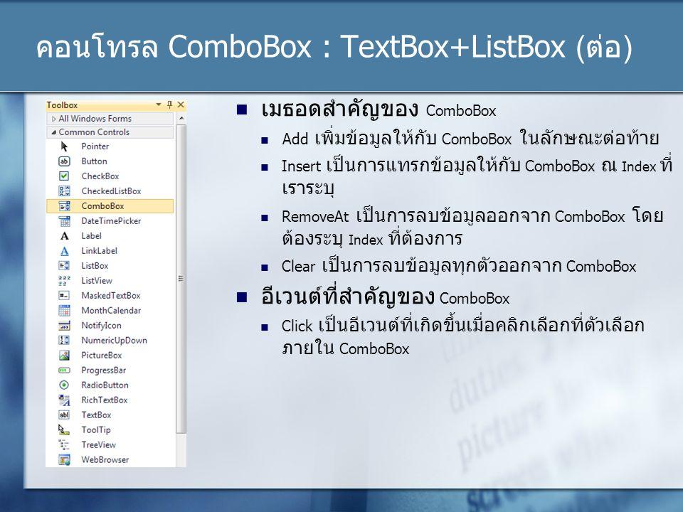 คอนโทรล ComboBox : TextBox+ListBox (ต่อ)