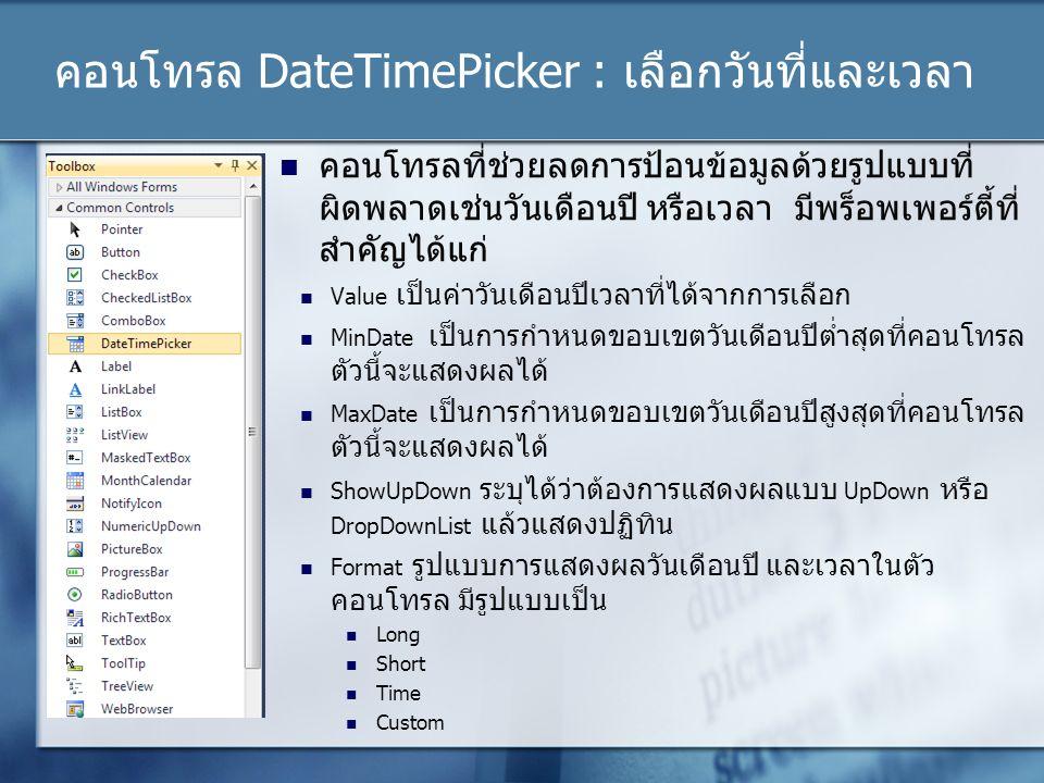 คอนโทรล DateTimePicker : เลือกวันที่และเวลา