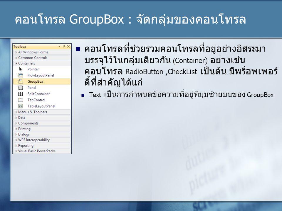 คอนโทรล GroupBox : จัดกลุ่มของคอนโทรล