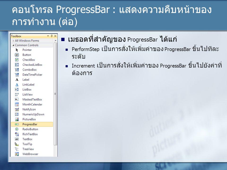 คอนโทรล ProgressBar : แสดงความคืบหน้าของการทำงาน (ต่อ)