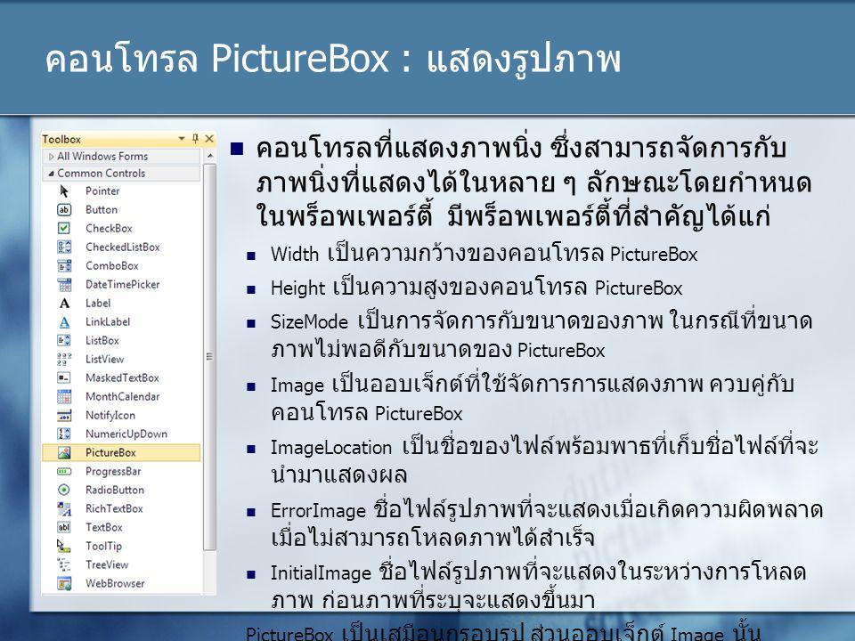 คอนโทรล PictureBox : แสดงรูปภาพ