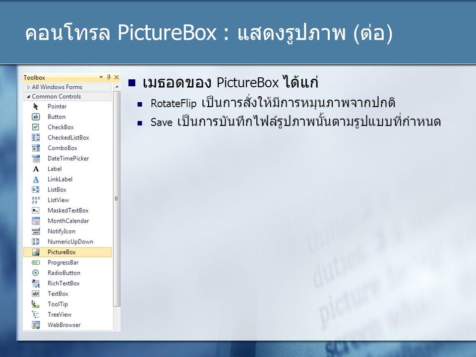 คอนโทรล PictureBox : แสดงรูปภาพ (ต่อ)