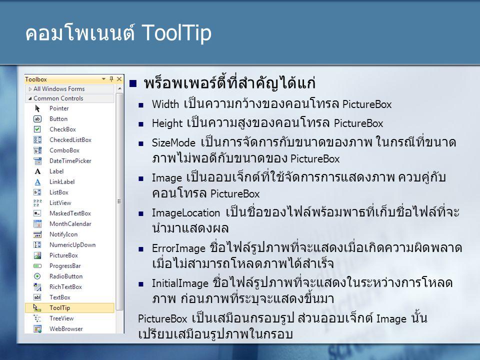 คอมโพเนนต์ ToolTip พร็อพเพอร์ตี้ที่สำคัญได้แก่