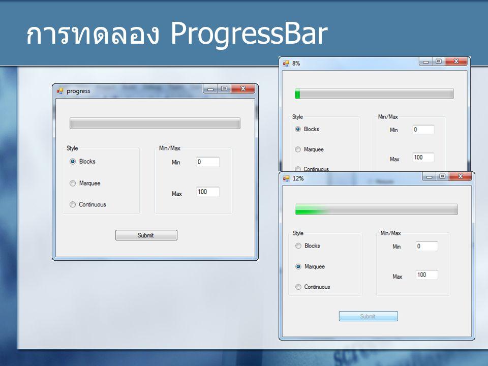 การทดลอง ProgressBar