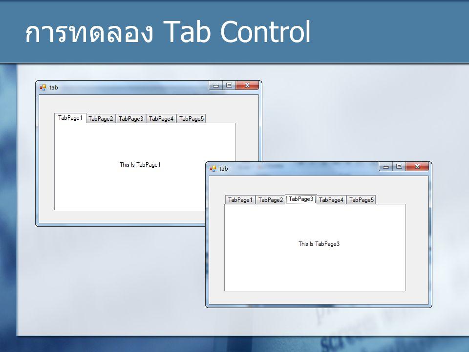การทดลอง Tab Control