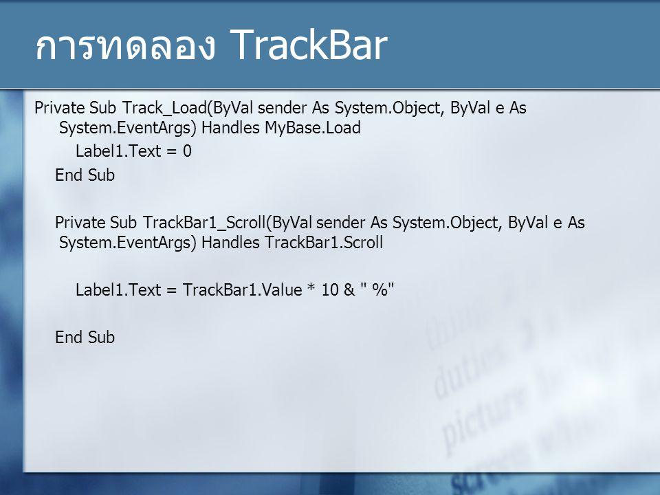 การทดลอง TrackBar