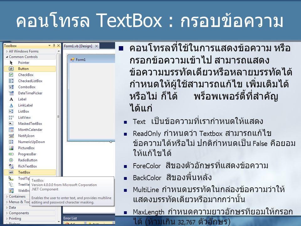 คอนโทรล TextBox : กรอบข้อความ