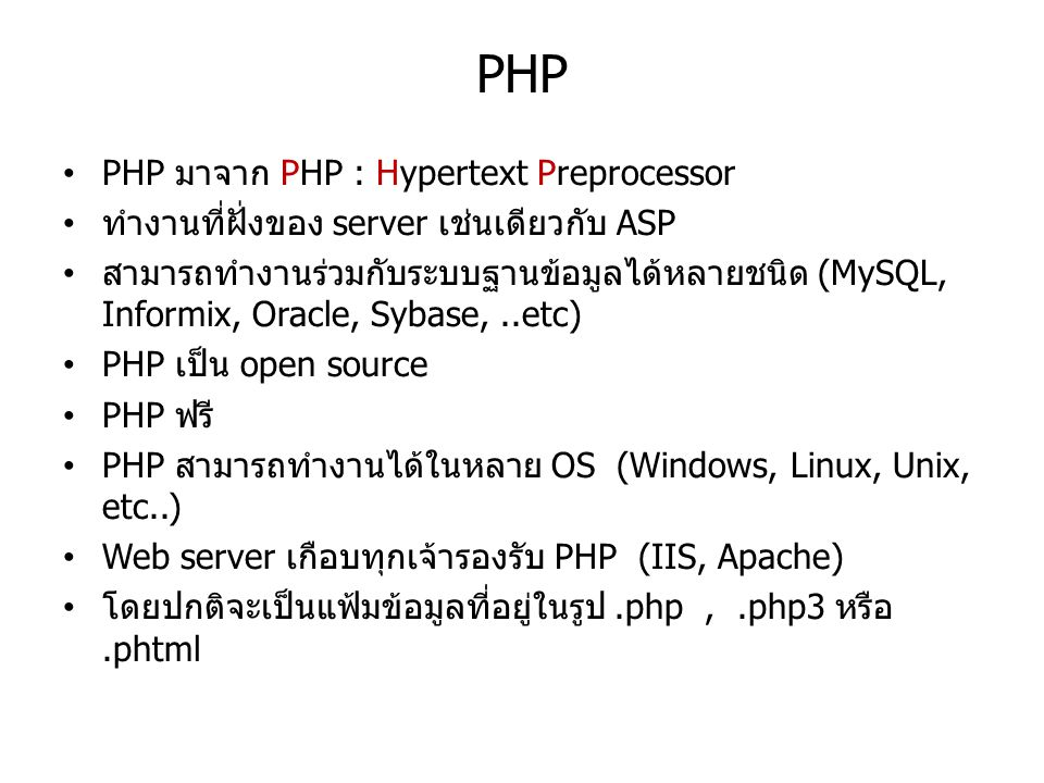 PHP PHP มาจาก PHP : Hypertext Preprocessor