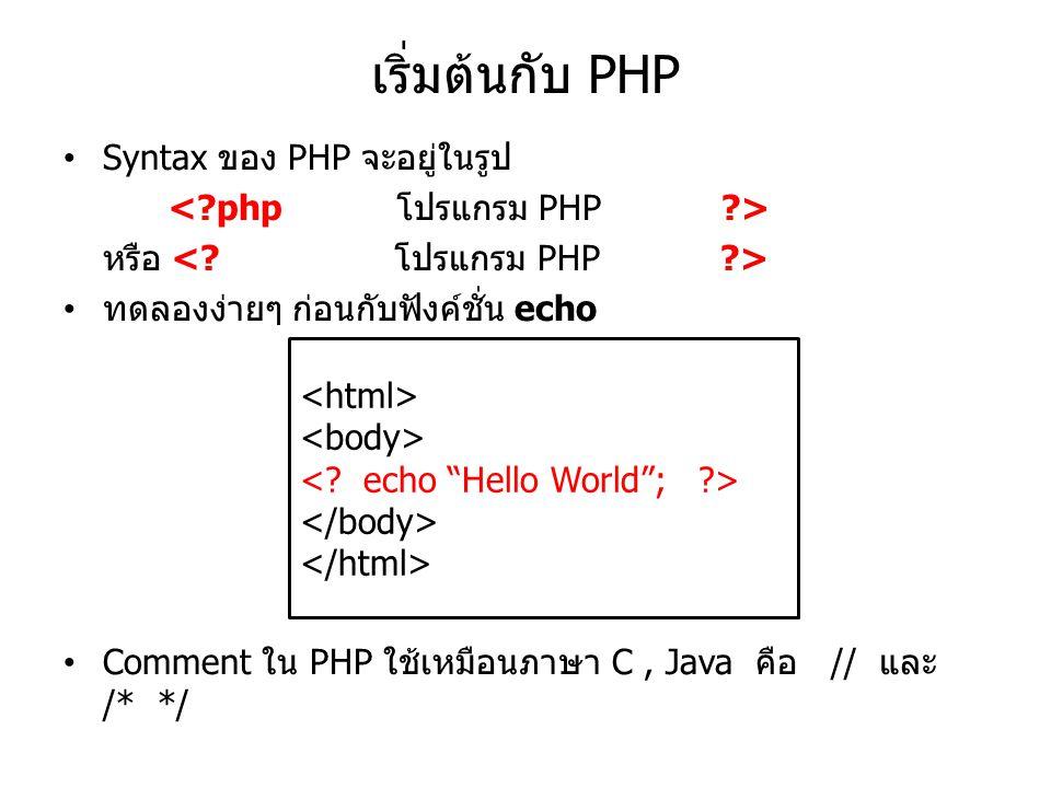 เริ่มต้นกับ PHP Syntax ของ PHP จะอยู่ในรูป < php โปรแกรม PHP >