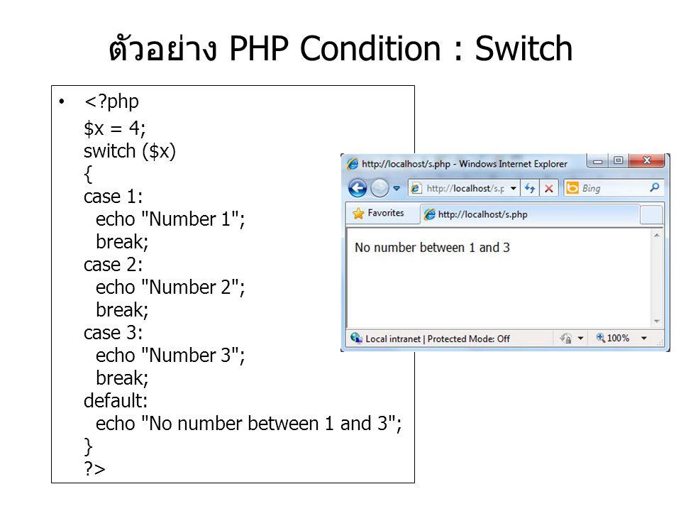 ตัวอย่าง PHP Condition : Switch