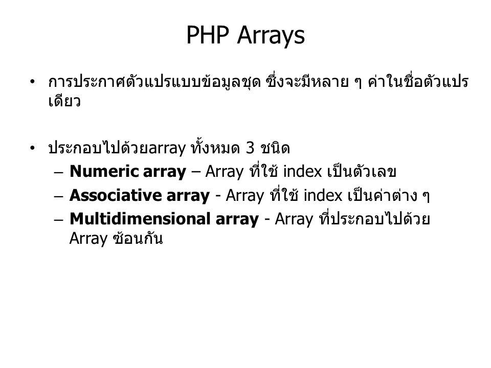 PHP Arrays การประกาศตัวแปรแบบข้อมูลชุด ซึ่งจะมีหลาย ๆ ค่าในชื่อตัวแปรเดียว. ประกอบไปด้วยarray ทั้งหมด 3 ชนิด.