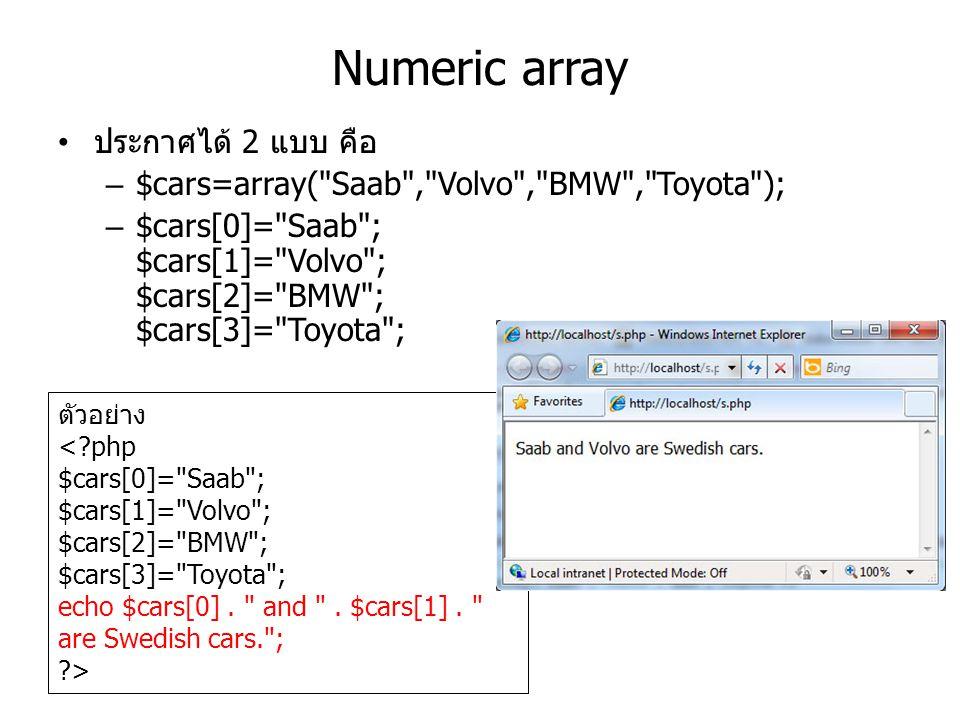 Numeric array ประกาศได้ 2 แบบ คือ