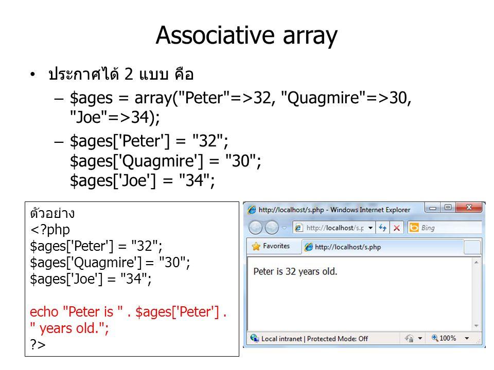 Associative array ประกาศได้ 2 แบบ คือ