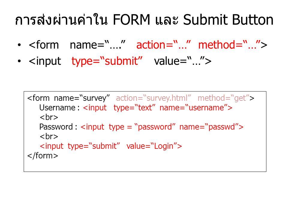 การส่งผ่านค่าใน FORM และ Submit Button