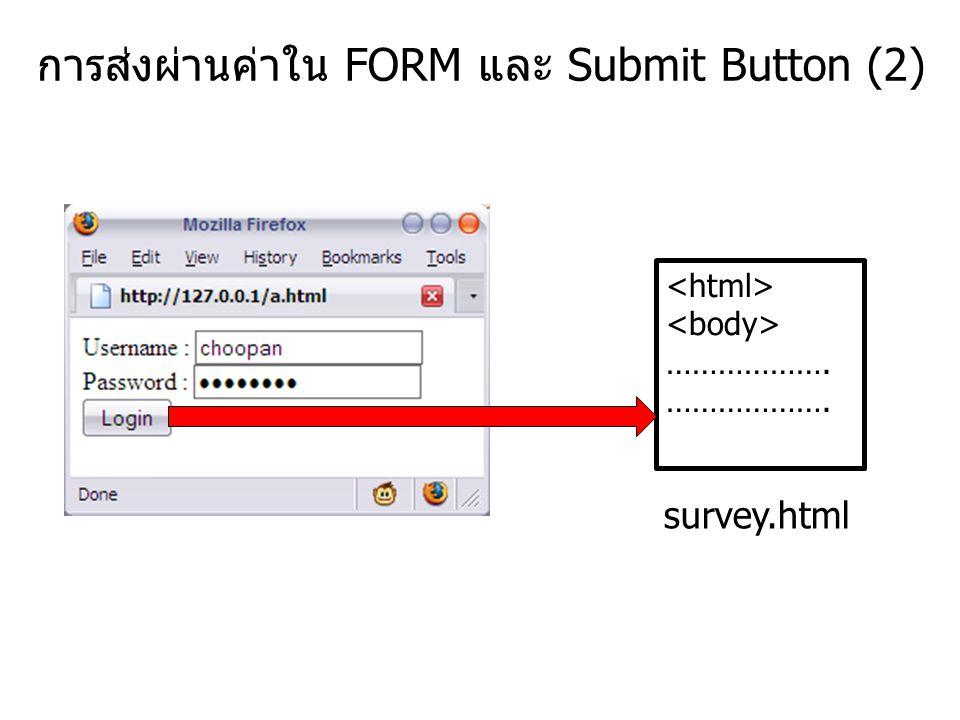 การส่งผ่านค่าใน FORM และ Submit Button (2)