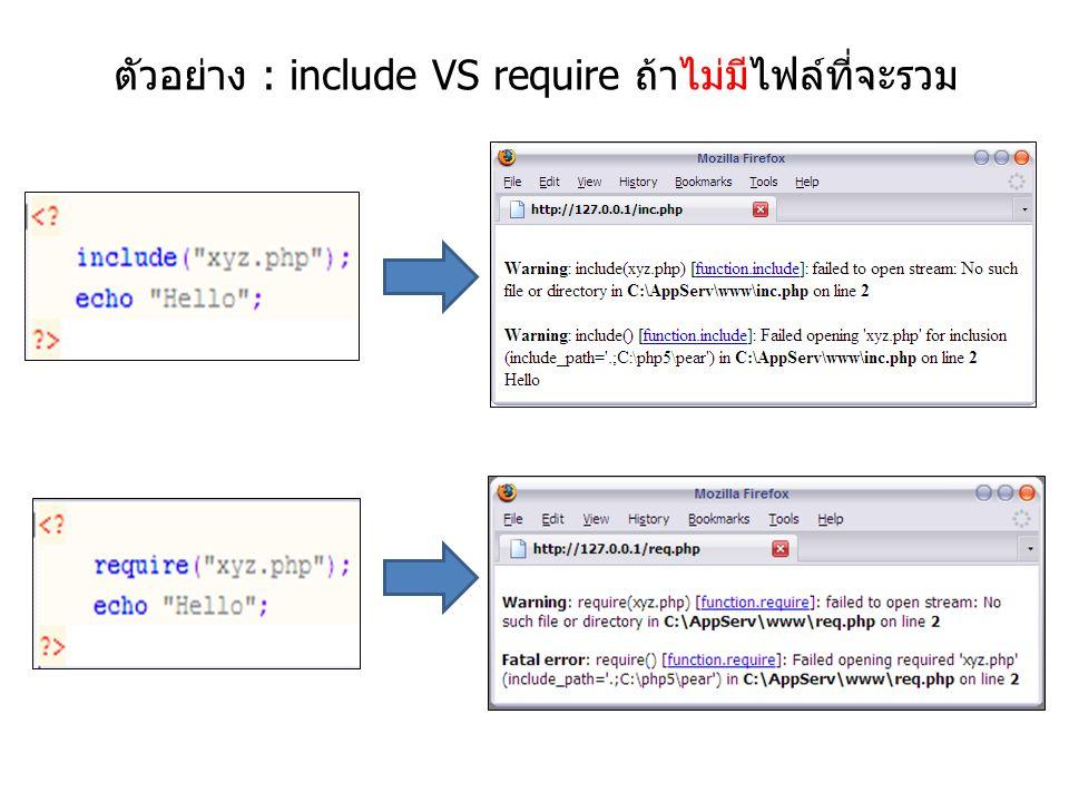 ตัวอย่าง : include VS require ถ้าไม่มีไฟล์ที่จะรวม