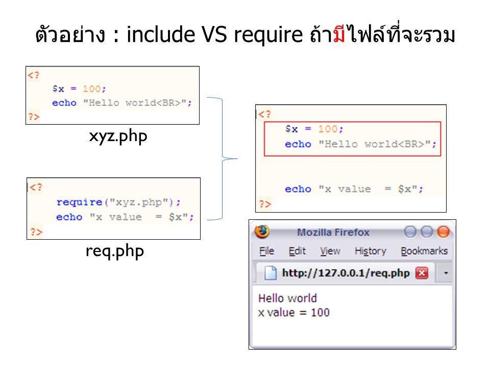 ตัวอย่าง : include VS require ถ้ามีไฟล์ที่จะรวม
