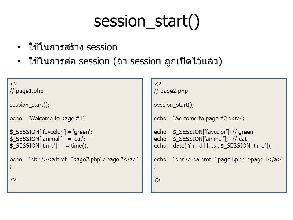 session_start() ใช้ในการสร้าง session