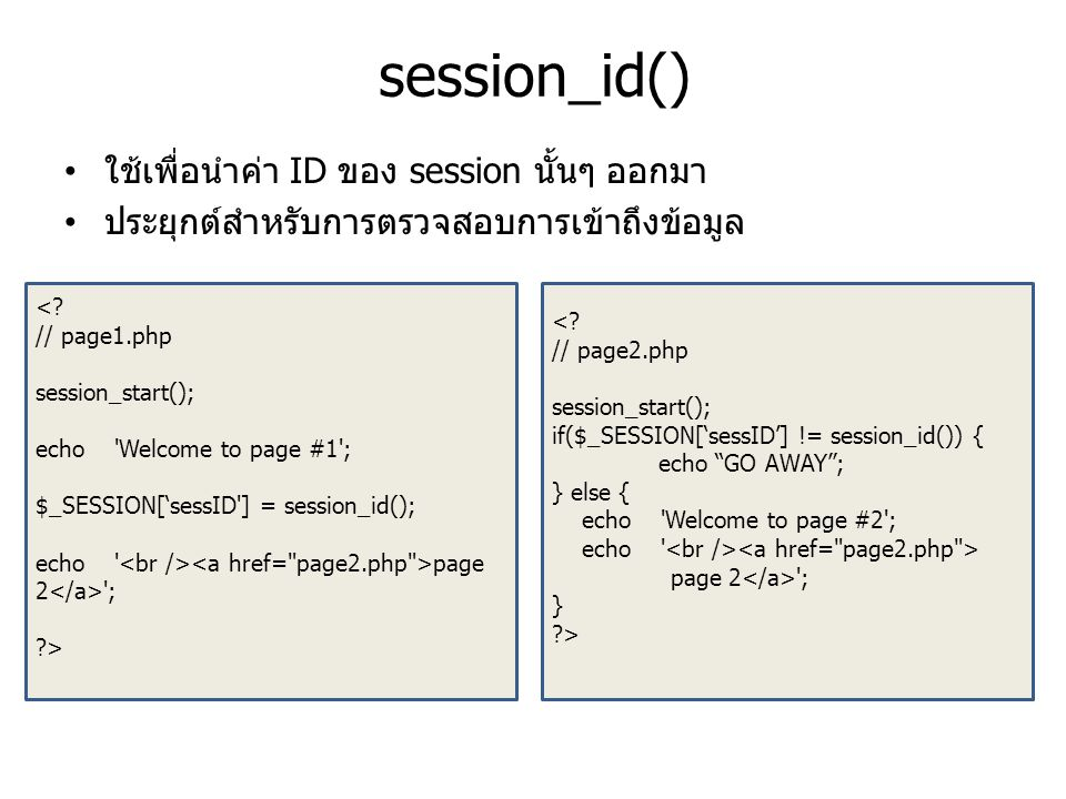session_id() ใช้เพื่อนำค่า ID ของ session นั้นๆ ออกมา