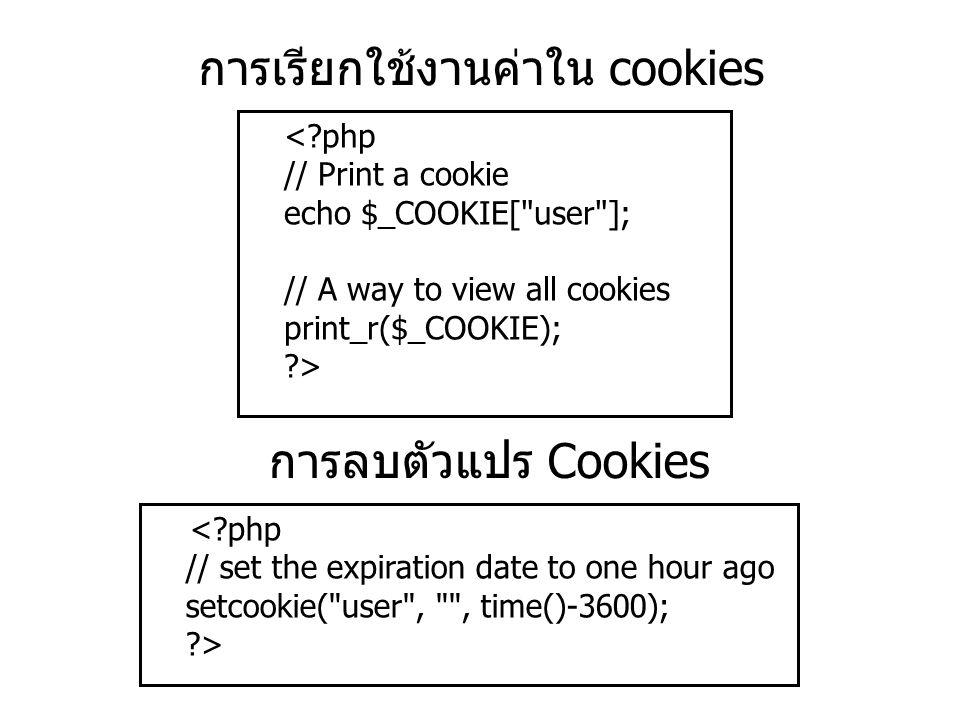 การเรียกใช้งานค่าใน cookies