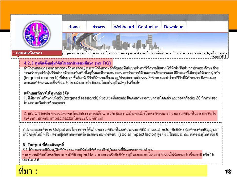 ที่มา : http://www. research. mua. go. th/article_detail. php