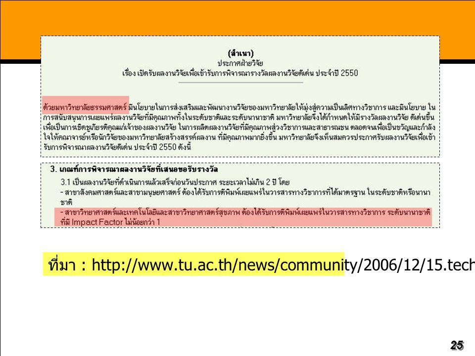 ที่มา : http://www.tu.ac.th/news/community/2006/12/15.tech.htm