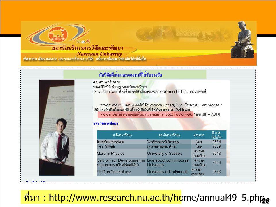 ที่มา : http://www.research.nu.ac.th/home/annual49_5.php