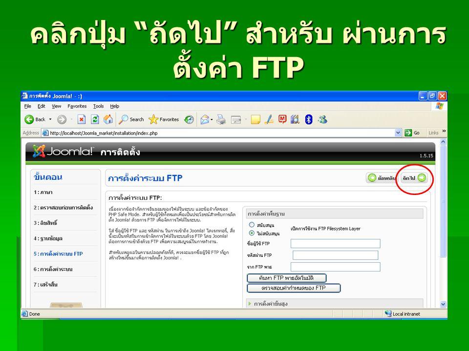 คลิกปุ่ม ถัดไป สำหรับ ผ่านการตั้งค่า FTP
