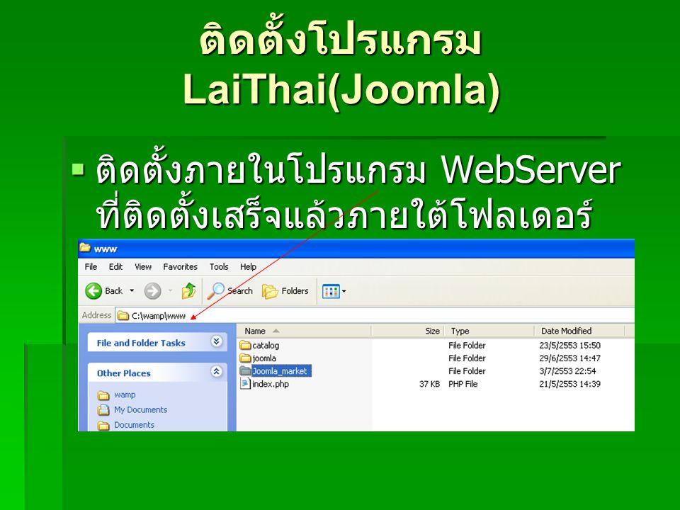 ติดตั้งโปรแกรม LaiThai(Joomla)