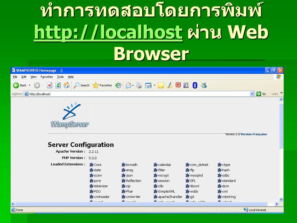 ทำการทดสอบโดยการพิมพ์ http://localhost ผ่าน Web Browser