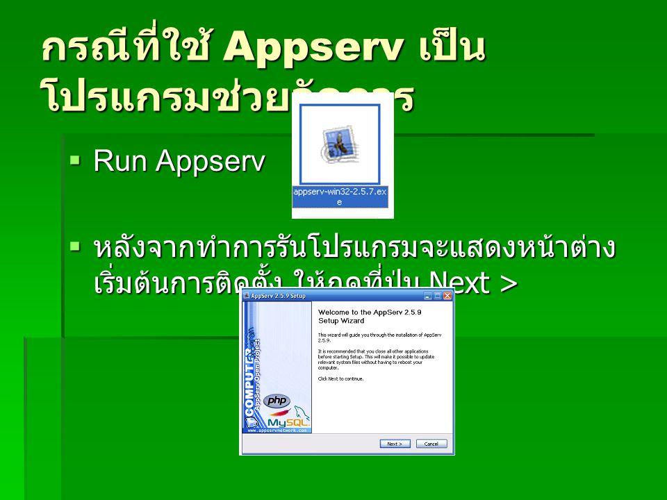 กรณีที่ใช้ Appserv เป็นโปรแกรมช่วยจัดการ