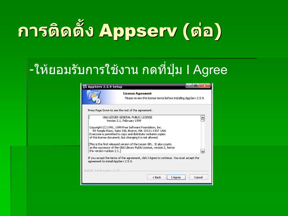 การติดตั้ง Appserv (ต่อ)
