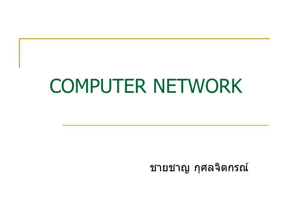 COMPUTER NETWORK ชายชาญ กุศลจิตกรณ์