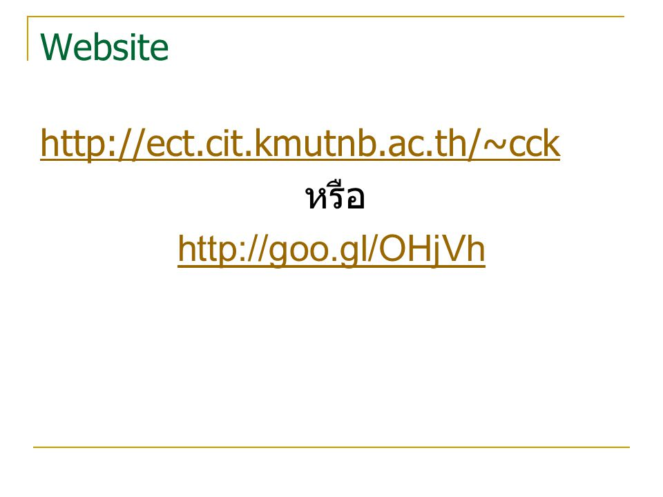 Website http://ect.cit.kmutnb.ac.th/~cck หรือ http://goo.gl/OHjVh