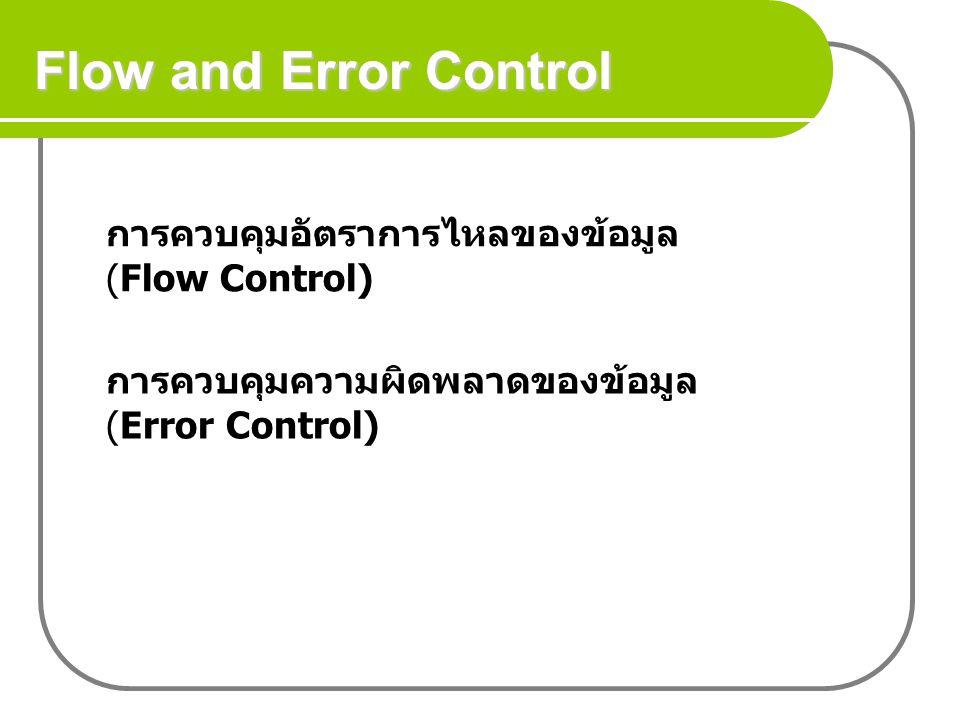 Flow and Error Control การควบคุมอัตราการไหลของข้อมูล (Flow Control)