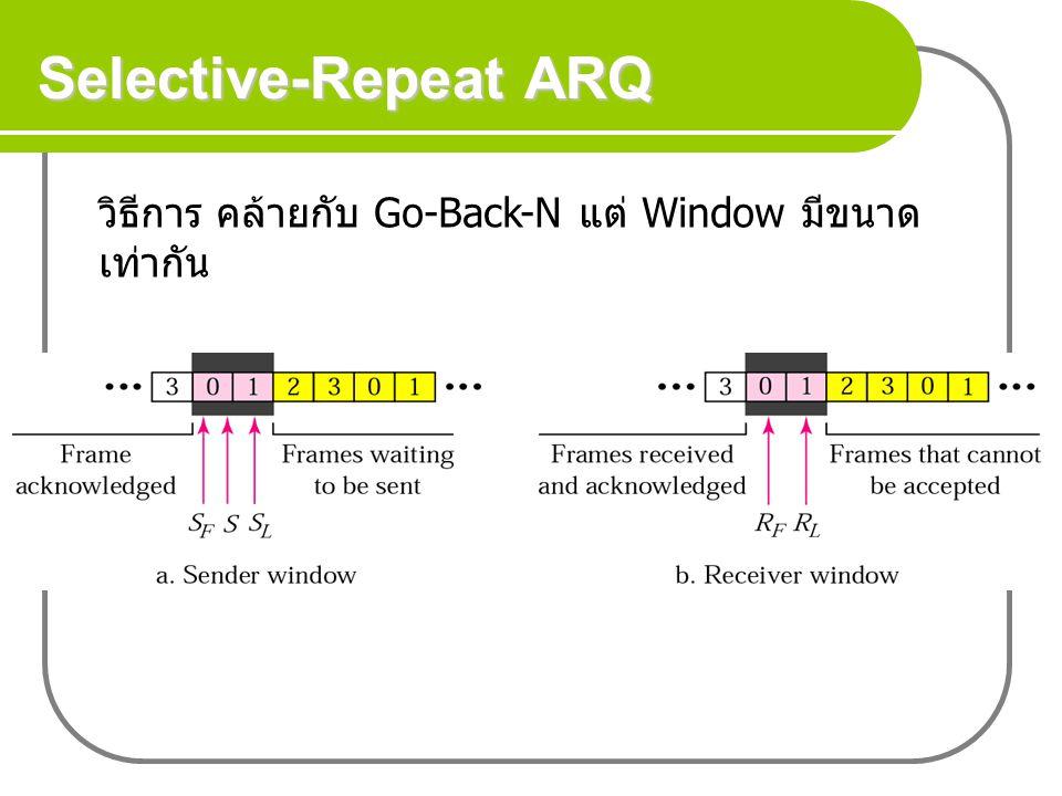 Selective-Repeat ARQ วิธีการ คล้ายกับ Go-Back-N แต่ Window มีขนาดเท่ากัน