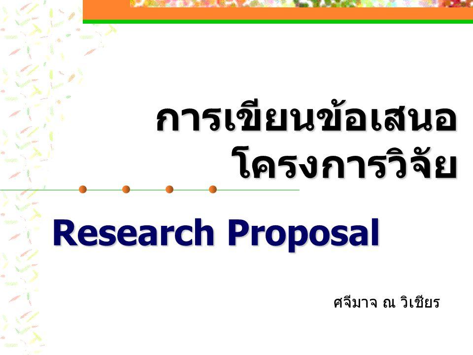 การเขียนข้อเสนอโครงการวิจัย